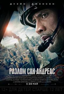 популярные фильмы катастрофы