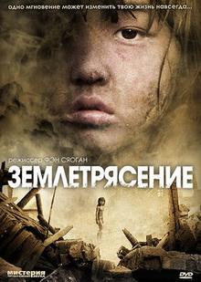 фильмы про катастрофы и конец света