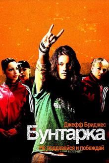 фильмы про подростковую любовь и школу