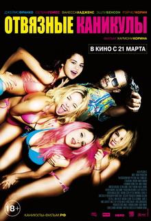 романтические фильмы для подростков