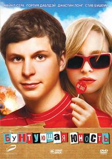 что можно посмотреть из фильмов для подростка