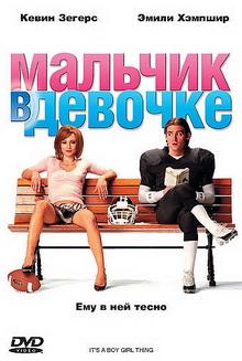 фильмы про подростков про любовь и школу
