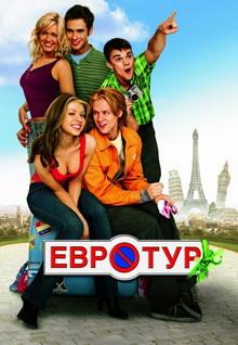 молодежные фильмы