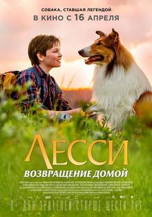 фильмы про собак хаски