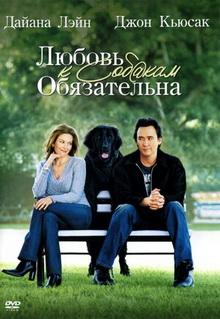 фильмы про собак грустные