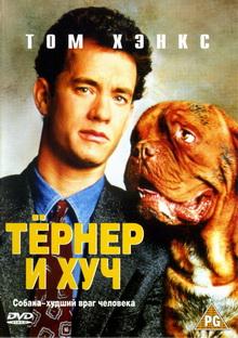 интересные фильмы про собак