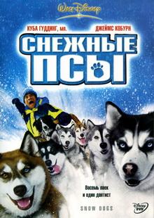 фильмы про собак на севере