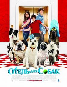 фильмы про служебных собак