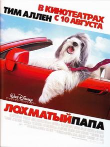 развлекательные фильмы про собак