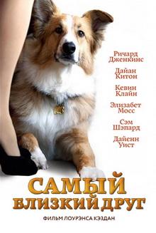 фильмы про ездовых собак