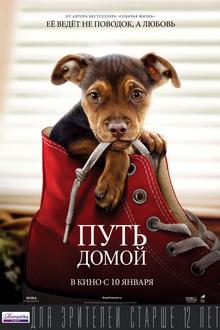фильмы про говорящих собак