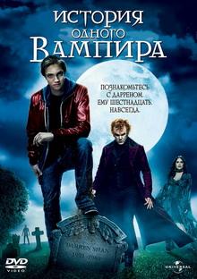 самые лучшие фильмы про вампиров