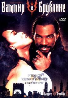 фильмы про дракулу и вампиров