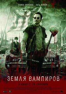 страшные фильмы про вампиров