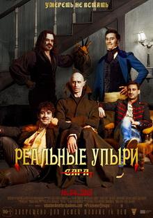 популярные фильмы про вампиров