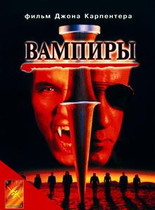 классные фильмы про вампиров