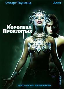 фильмы про охотников на вампиров