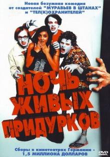 фильмы про зомби хорошие