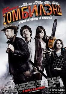 фильмы про зомби все