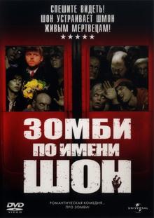 самые страшные фильмы про зомби