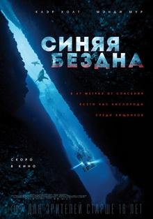 интересные фильмы про акул