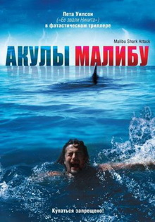 фильмы про акул и пираний