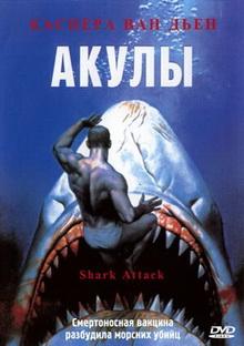 все фильмы про акул за все годы