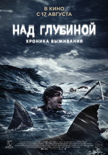 крутые фильмы про акул