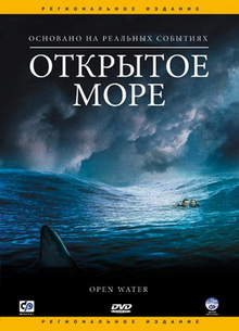 фильмы про акул про море