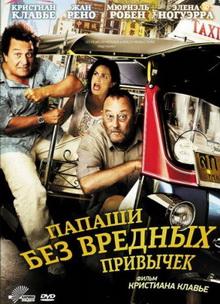 французские фильмы известные