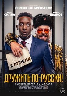 крутые комедии 2020