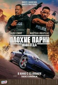 фильмы боевики 2020