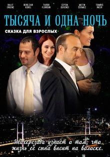 интересные турецкие сериалы