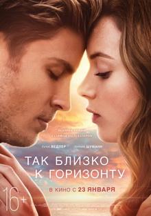фильмы про любовь 2020 до слез