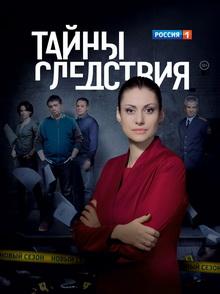 рейтинг российских криминальных сериалов