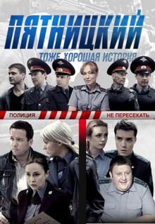 кино русские криминальные сериалы