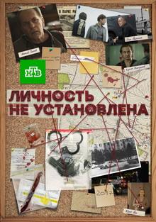 русские фильмы нтв криминал