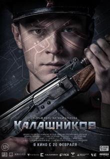 русские фильмы 2020
