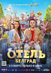 интересные фильмы 2020 русские
