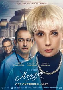 русские фильмы 2020 список