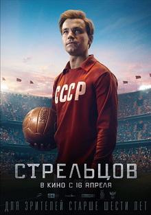 популярные русские фильмы 2020
