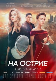 русские фильмы 2020 хорошие