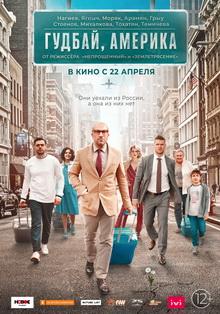 что посмотреть из фильмов интересного 2020 русские