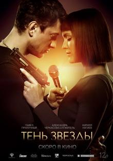 последние российские фильмы 2020
