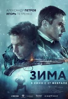 самые лучшие русские фильмы 2020