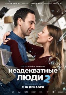 русские фильмы 2020 которые уже вышли
