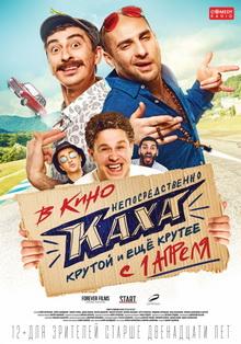 классные русские фильмы 2020
