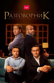 свежие русские фильмы 2020