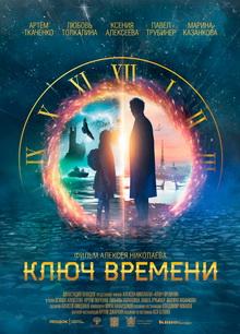 кассовые российские фильмы 2020