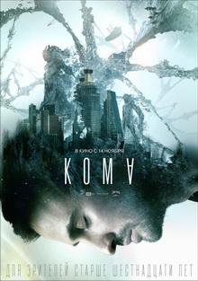 лучшие российские фильмы 2020